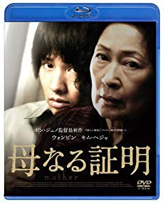 母なる証明 [Blu-ray](未使用品)