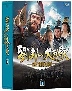 劉邦の大風歌-漢建国記- DVD-BOXI(未使用品)