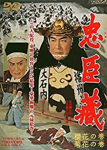 忠臣蔵 櫻花の巻・菊花の巻 [DVD](未使用品)