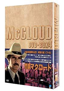 警部マクロード DVD-BOX4(未使用品)