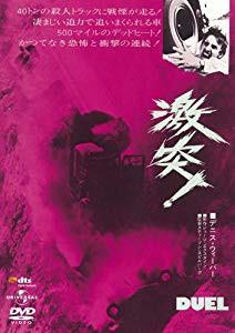 激突!(復刻版)(初回限定生産) [DVD](未使用・未開...