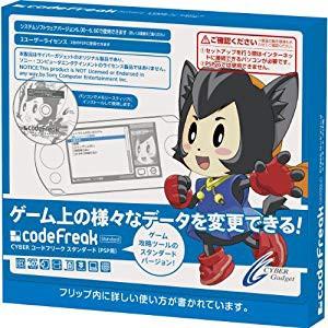 CYBER コードフリーク スタンダード (PSP用)(未使...