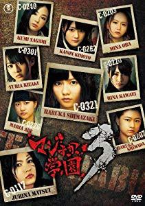AKB48 マジすか学園3 DVD BOX(5枚組)(未使用品)