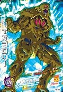 ドラゴンボールヒーローズ/第8弾/H8-39 バイオブ...