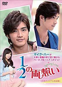 1/2の両想い~Spring Love~DVD-BOX2(未使用品)