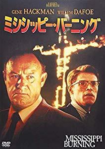 ミシシッピー・バーニング [DVD](未使用・未開封...