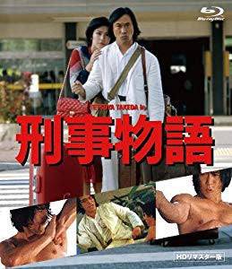刑事物語 HDリマスター版《Blu-ray》(未使用品)...
