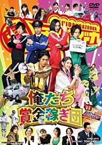 俺たち賞金稼ぎ団 [DVD](未使用品)