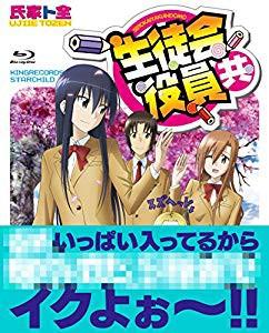 TVアニメ「生徒会役員共」 Blu-ray BOX(未使用・...