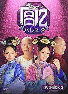 宮 パレス2  DVD-BOX3 (6枚組)(未使用品)