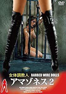 女体調教人アマゾネス2 [DVD](未使用・未開封品)