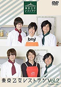 『東京乙女レストラン』Vol.2 (通常版) [DVD](未...