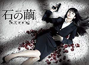 連続ドラマW 石の繭 殺人分析班 [DVD](未使用品)