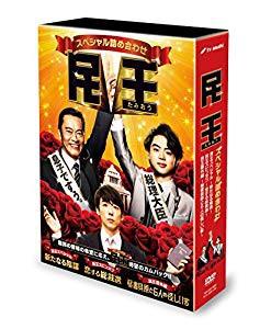 民王スペシャル詰め合わせ DVD BOX(未使用品)