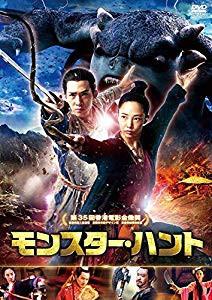 モンスター・ハント [DVD](未使用品)