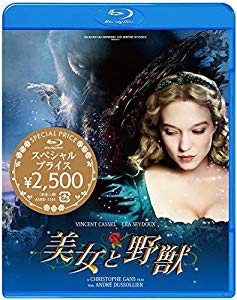 美女と野獣  スペシャルプライス Blu-ray(未使用...