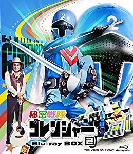 秘密戦隊ゴレンジャー Blu-ray BOX 2(未使用・未...