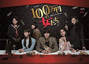 「100万円の女たち」 Blu-ray BOX(未使用品)