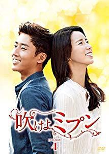 吹けよ、ミプン DVD-BOX4(未使用品)