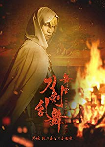 舞台『刀剣乱舞』外伝 此の夜らの小田原 [Blu-ray...