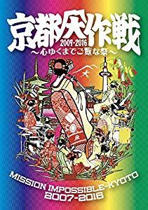 京都大作戦2007-2016 ~心ゆくまでご覧な祭~[DVD](...