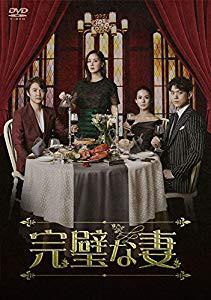 完璧な妻DVD-BOX2(7枚組)(未使用品)