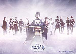 舞台『刀剣乱舞』悲伝 結いの目の不如帰 [Blu-ray...