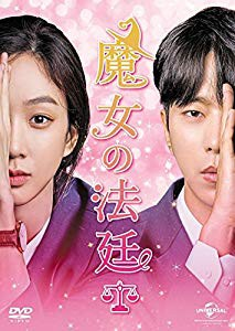 魔女の法廷 DVD-SET1(未使用品)