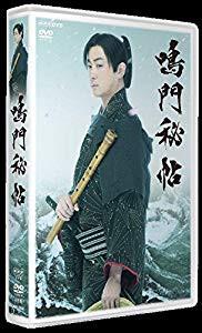 鳴門秘帖 DVDBOX(未使用品)