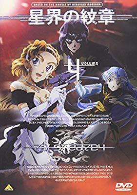 【新品】 星界の紋章 VOL.4 [DVD]