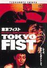 【新品】 東京フィスト [DVD]