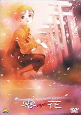 【新品】 零花~rayca [DVD]