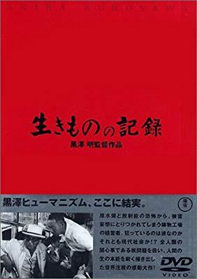 【新品】 生きものの記録 [DVD]