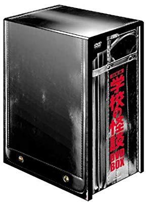 【新品】 劇場版 学校の怪談 DVD-BOX