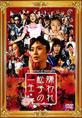【新品】 嫌われ松子の一生 通常版 [DVD]