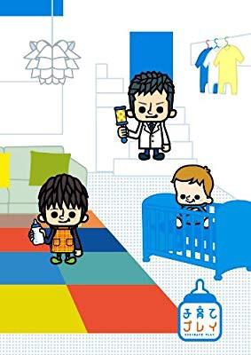 子育てプレイ DVD-BOX 【期間限定版】(中古 良品...