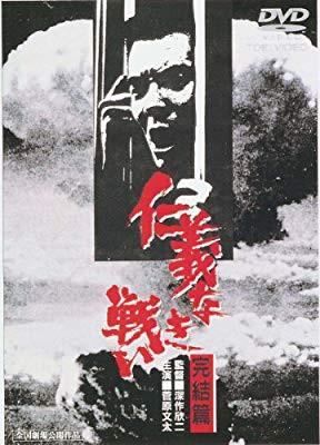 【新品】 仁義なき戦い 完結篇 [DVD]