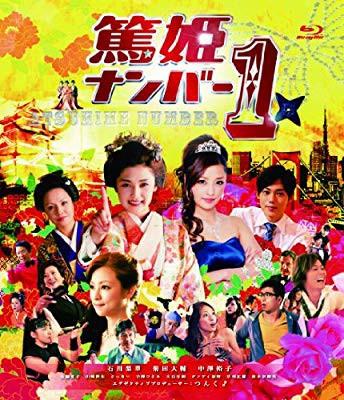 【新品】 篤姫ナンバー1 Blu-ray