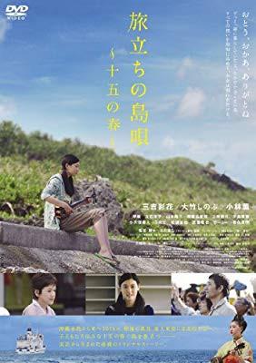 旅立ちの島唄~十五の春~ [DVD](中古品)
