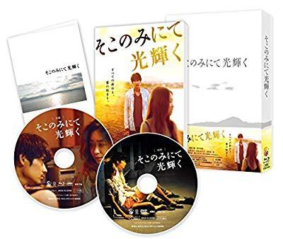 そこのみにて光輝く 豪華版Blu-ray(中古 良品)