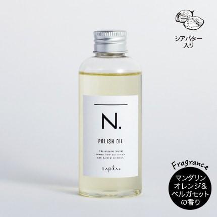 napla ナプラ N. エヌドット ポリッシュオイル 15...