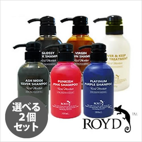 【選べる2個セット】ROYD ロイド カラー シャンプ...