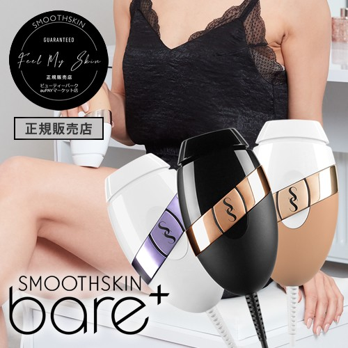 スムーズスキン ベア プラス(SMOOTHSKIN bare plus)【送料無料】【公式オンラインショップ】 家庭用 光 脱毛器 最新型