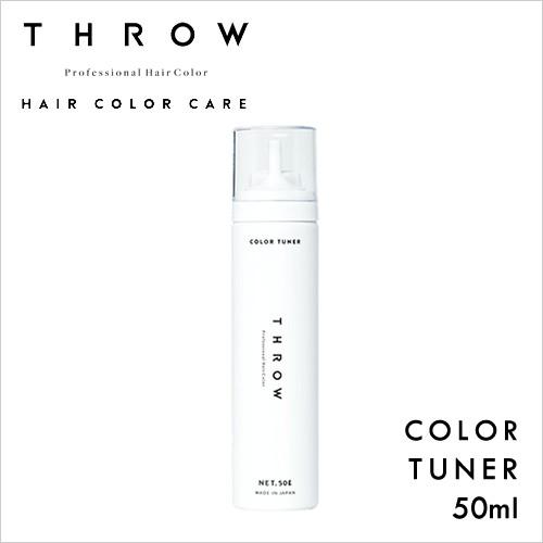 THROW スロウ カラーチューナー 50g