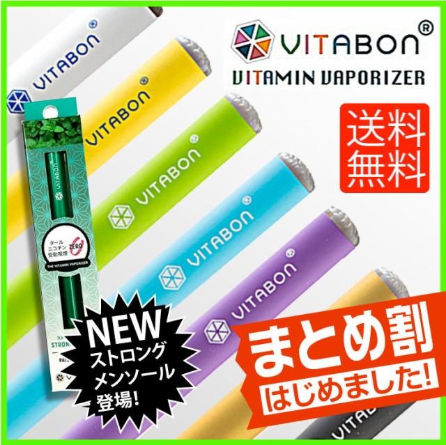 VITABON ビタボン 全8種類 電子タバコリキッド D...