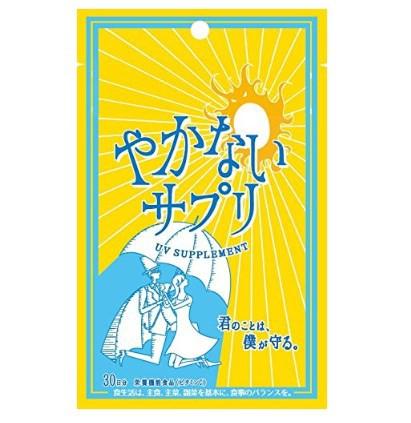 【メール便送料無料】オルト やかないサプリ 30粒...