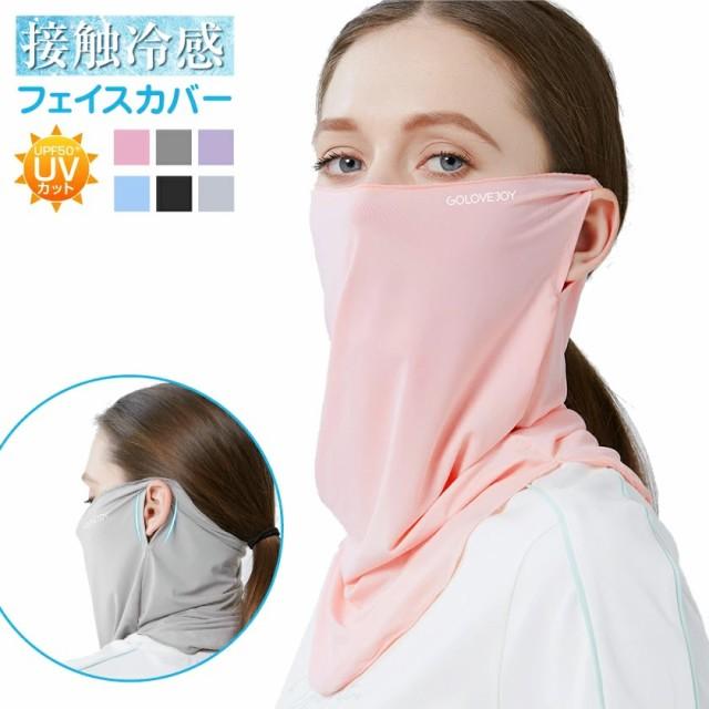 UV フェイスカバー 快適 冷感 防寒 秋冬用 スポー...