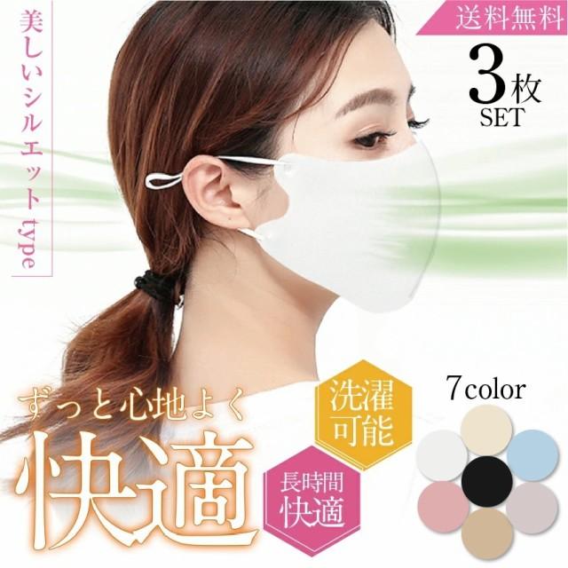 【3枚セット】接触冷感 マスク 夏用マスク 洗える...