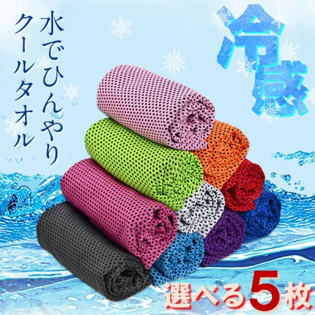 【選べる5枚】クールタオル 冷感タオル 冷却タオ...