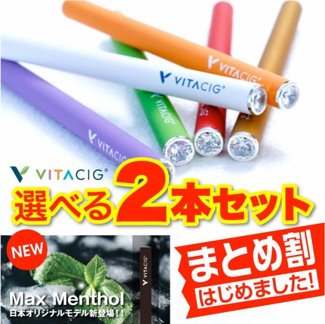 <選べる2本> VITACIG ビタシグ 正規品 選べる...